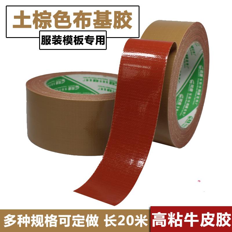 Земля коричневый Клейкая лента кожаный Лента для одежды панель Клейкая лента версия красный клей кожаный лента