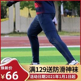秋冬季高弹足球训练裤收腿长裤男修身收口小腿运动口袋拉链小脚裤