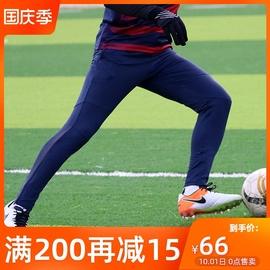 春季高弹足球训练裤收腿长裤男修身收口小腿运动口袋拉链小脚裤