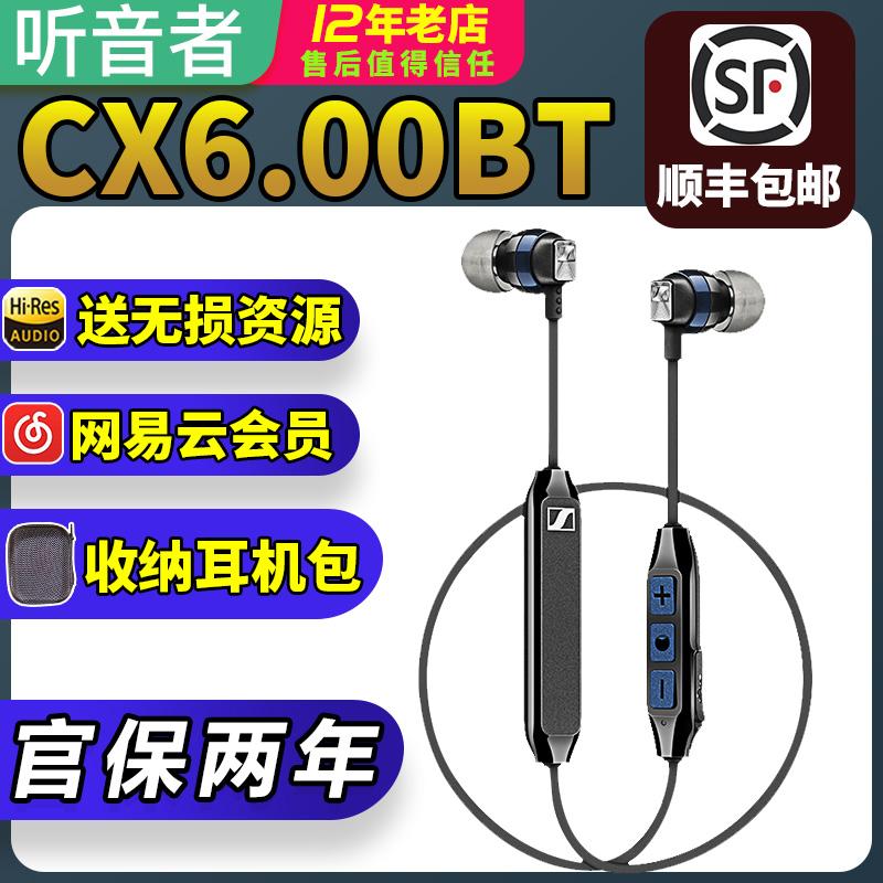 SENNHEISER/森海塞尔 CX7.00BT CX6.00BT 便携入耳蓝牙无线耳机