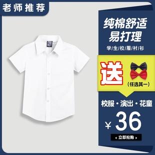儿童短袖 白衬衣中大童表演服小学生纯棉校服 男童夏薄短袖 白色衬衫