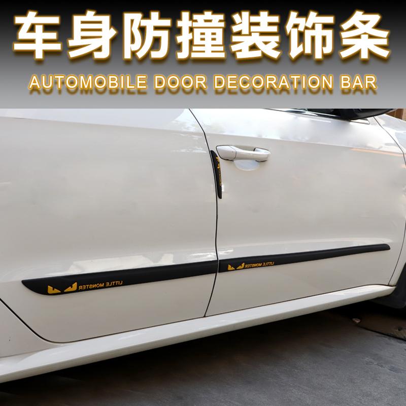 通用汽车装饰条 车门防撞条 车身防擦防刮条 防蹭 刮痕贴改装卡通