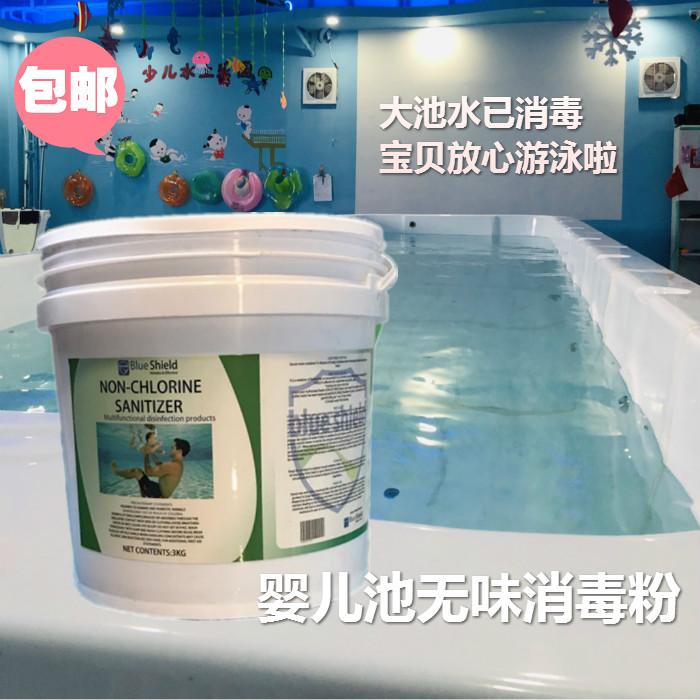 赤ちゃんのspaプールの味がない消毒剤の塩素の粉の家庭の赤ちゃんのプールの浴槽の水は殺菌します。