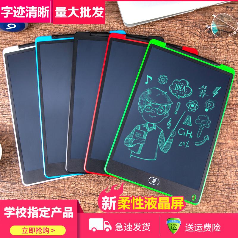 液晶手写板儿童绘画涂鸦电子光能小黑板学生写字板草稿画板 礼品