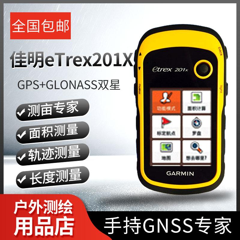 Garmin佳明eTrex201x户外手持GPS导航经纬度定位仪测亩器定位