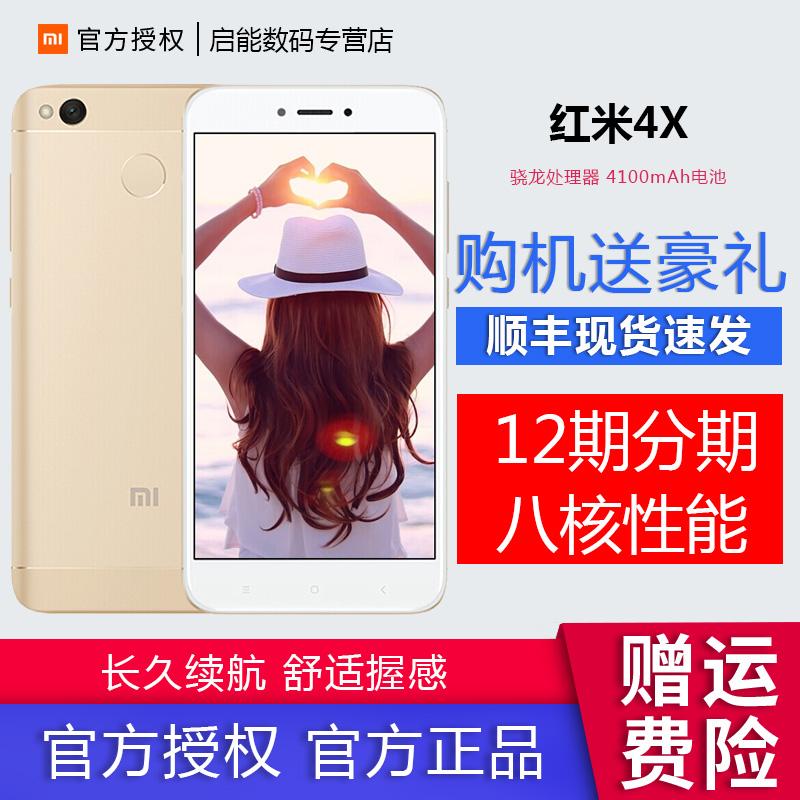 【红米4x 64G849元起】Xiaomi/小米 红米手机4x全网通双卡4G手机红米4x手机官方旗舰正品新品红米7A note8