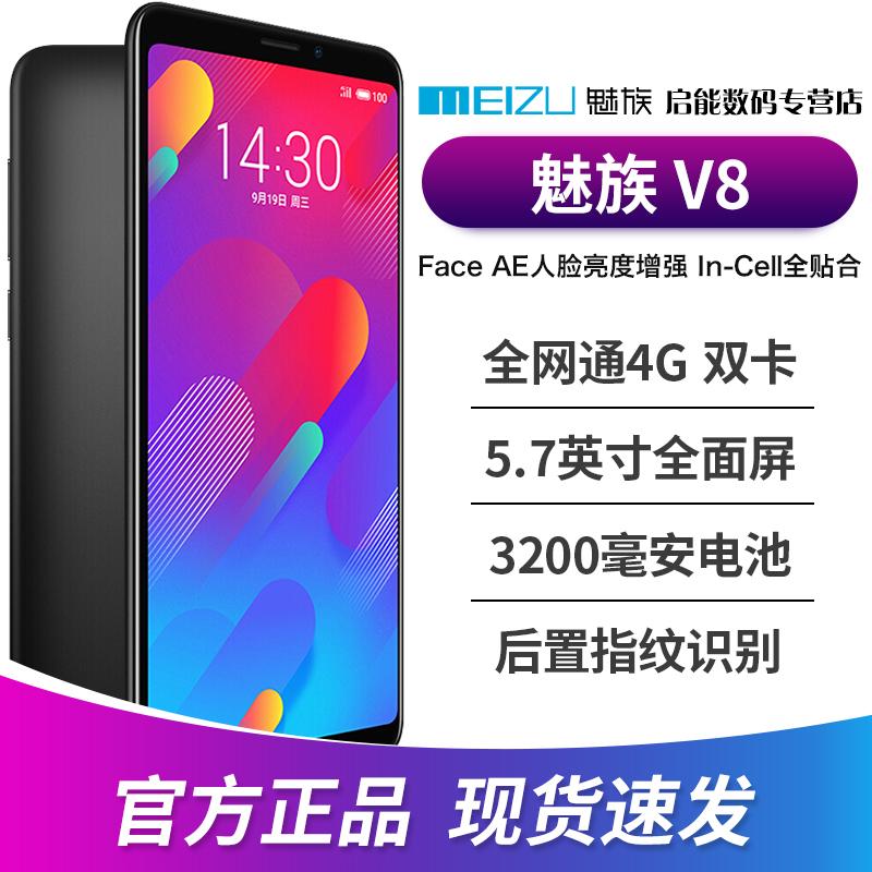 64G699起现货送好礼 Meizu/魅族 魅族 V8 5.7英寸全面屏手机指纹五折促销