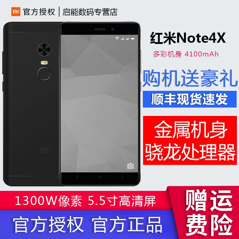 需要用券顺丰速发 Xiaomi/小米 红米Note4X 32G全网通4G手机红米note
