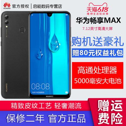 限时64G899元起 Huawei/华为畅享 MAX全网通官网正品官方旗舰店荣耀畅想max华为9plus畅玩8X华为9荣耀MAX手机