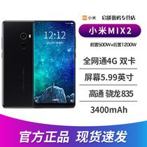 顺丰现货 小米(MI)MIX2手机 全网通4G 智能手机 全面屏游戏手机小米官方旗舰店官网正品小米mix2s手机mix3