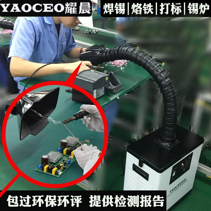 工业烙铁焊锡抽风排除烟尘设备吸烟机焊接烟雾净化器小型过滤系统