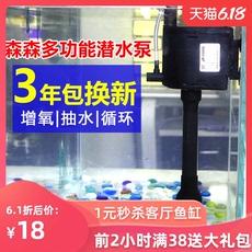 森森鱼缸过滤器循环泵潜水泵三合一净水小型静音增氧水族箱家用机
