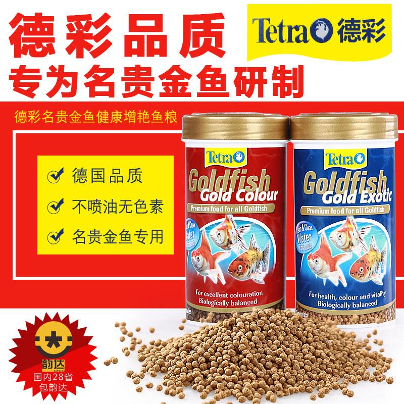 德彩Tetra名貴金魚goldfish健康成長增豔飼料含淨水配方魚食250ml