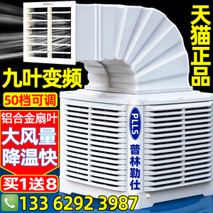 普林勒仕工业冷风机水空调水冷空调环保网吧工厂房用井水制冷风扇
