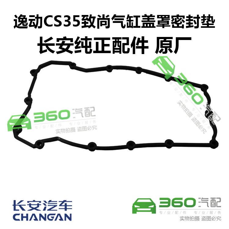 长安逸动致尚xtCS35气门盖垫气缸盖罩盖垫火花塞密封圈上盖垫正品