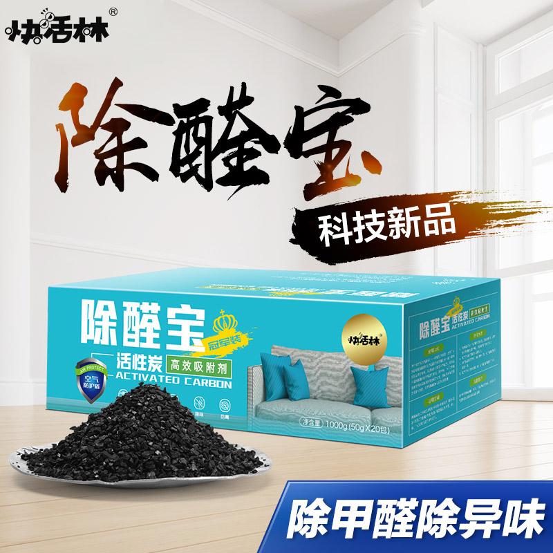 快活林 活性炭包除甲醛新房家用去甲醛碳包 装修除味吸甲醛竹炭包