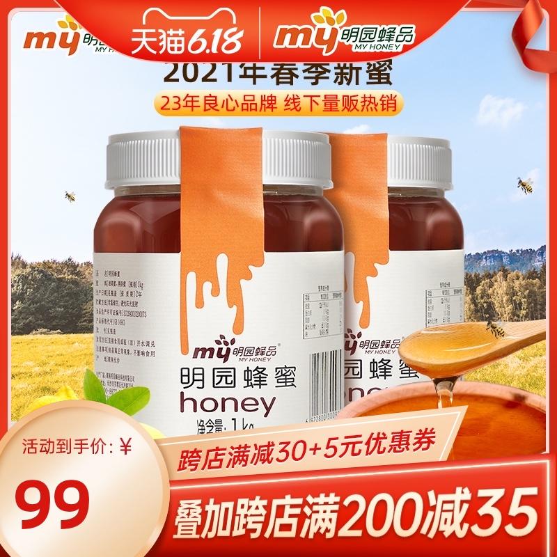 明园百花蜂蜜 1000g*2瓶 天然农家蜂蜜纯净森林土蜂蜜