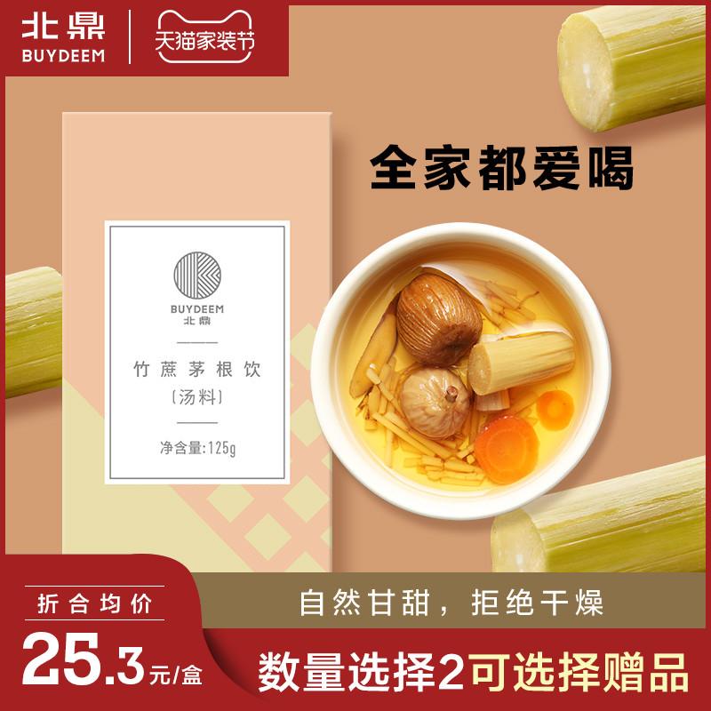 北鼎竹蔗茅根水汤包煲汤材料甘蔗糖水饮料广东养生壶汤料孕妇儿童
