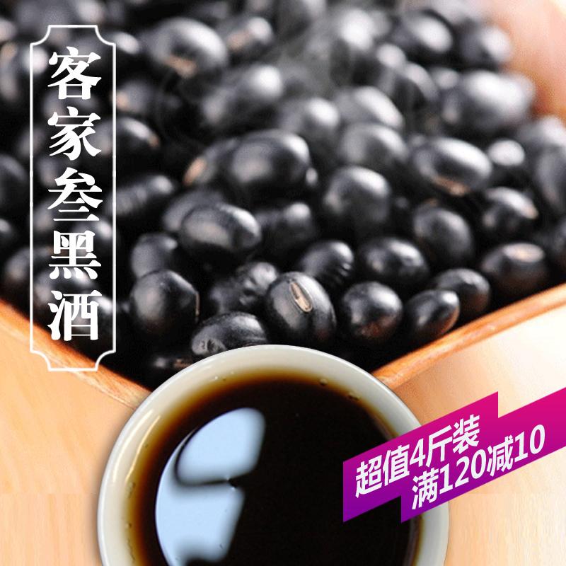 客家黄酒 娘酒 黑糯米酒黑豆酒 黑米酒自酿 糯米酒 梅州八尺 4斤