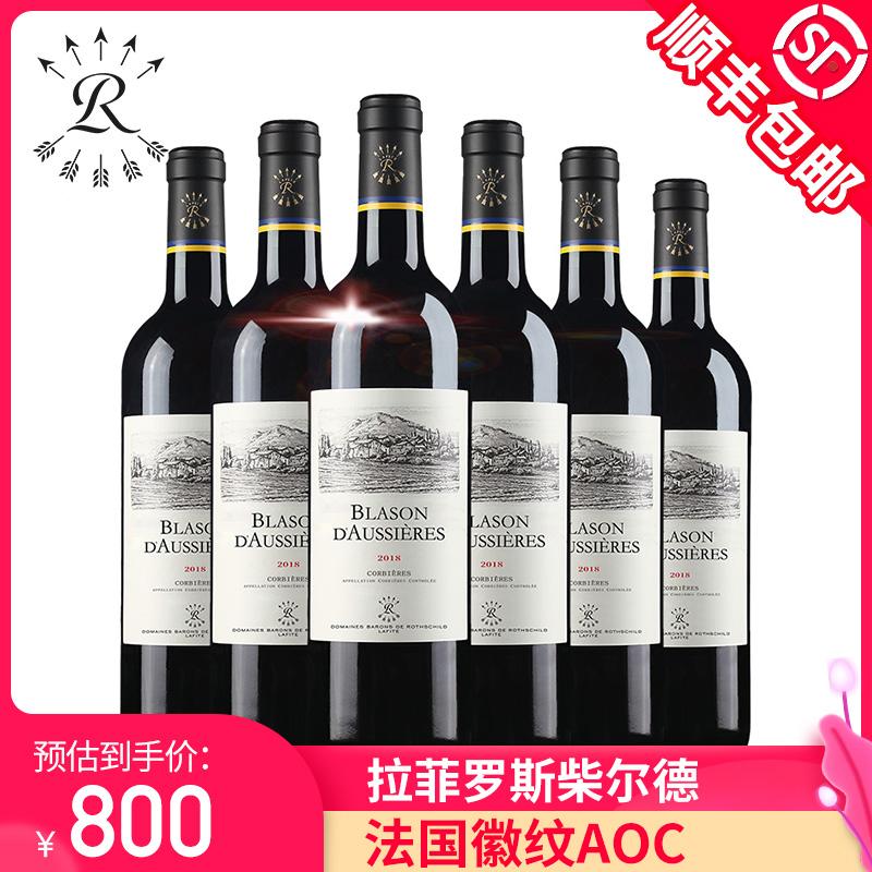 拉菲罗斯柴尔德法国原瓶进口红酒奥希耶徽纹干红AOC葡萄酒整箱