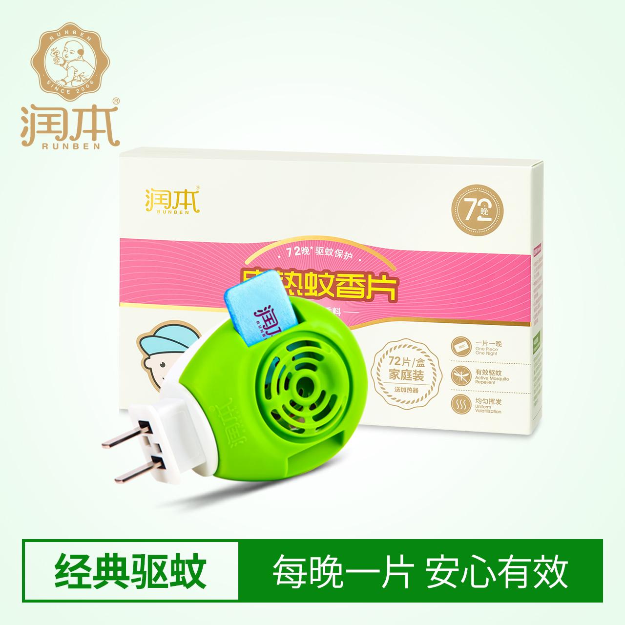 润本电热蚊香片婴儿童宝宝防蚊片驱蚊片灭蚊片无味型72片送加热器