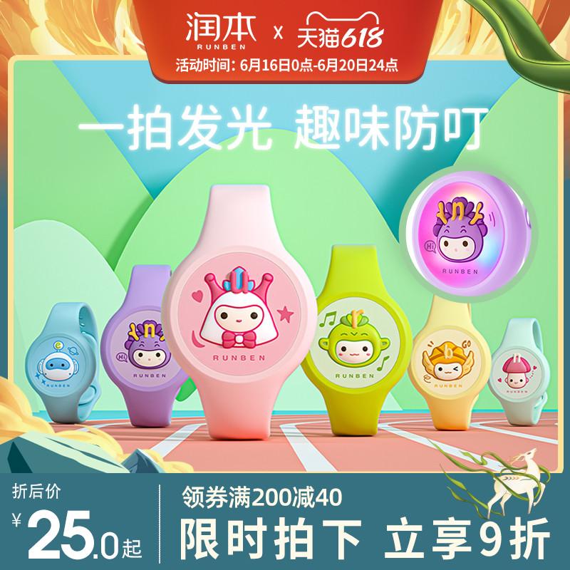 润本发光精油驱蚊手环宝宝婴儿防蚊子神器随身儿童学生防蚊扣手表