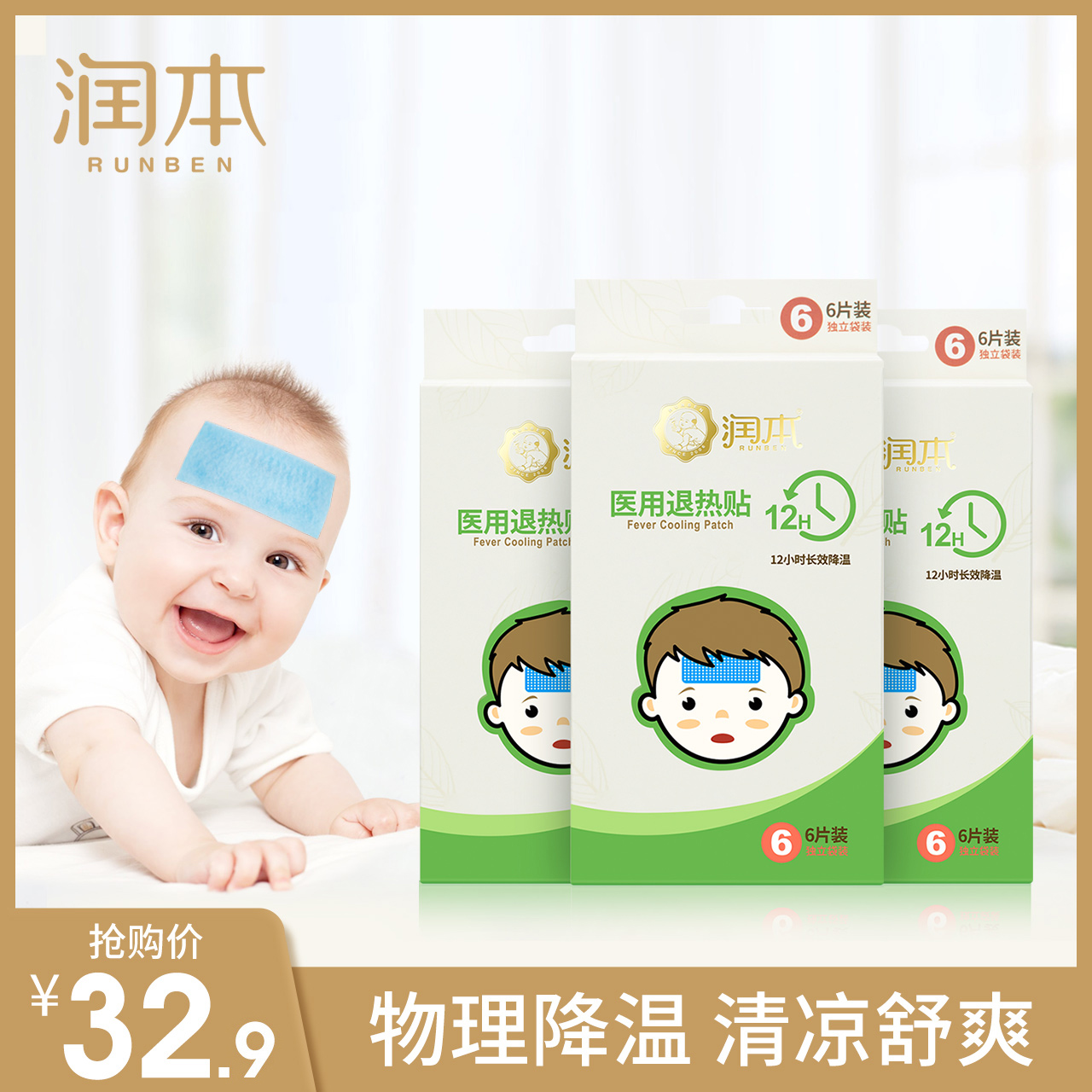 润本婴儿退热贴 宝宝退烧贴儿童降温贴物理降温发烧退热冰贴 18片