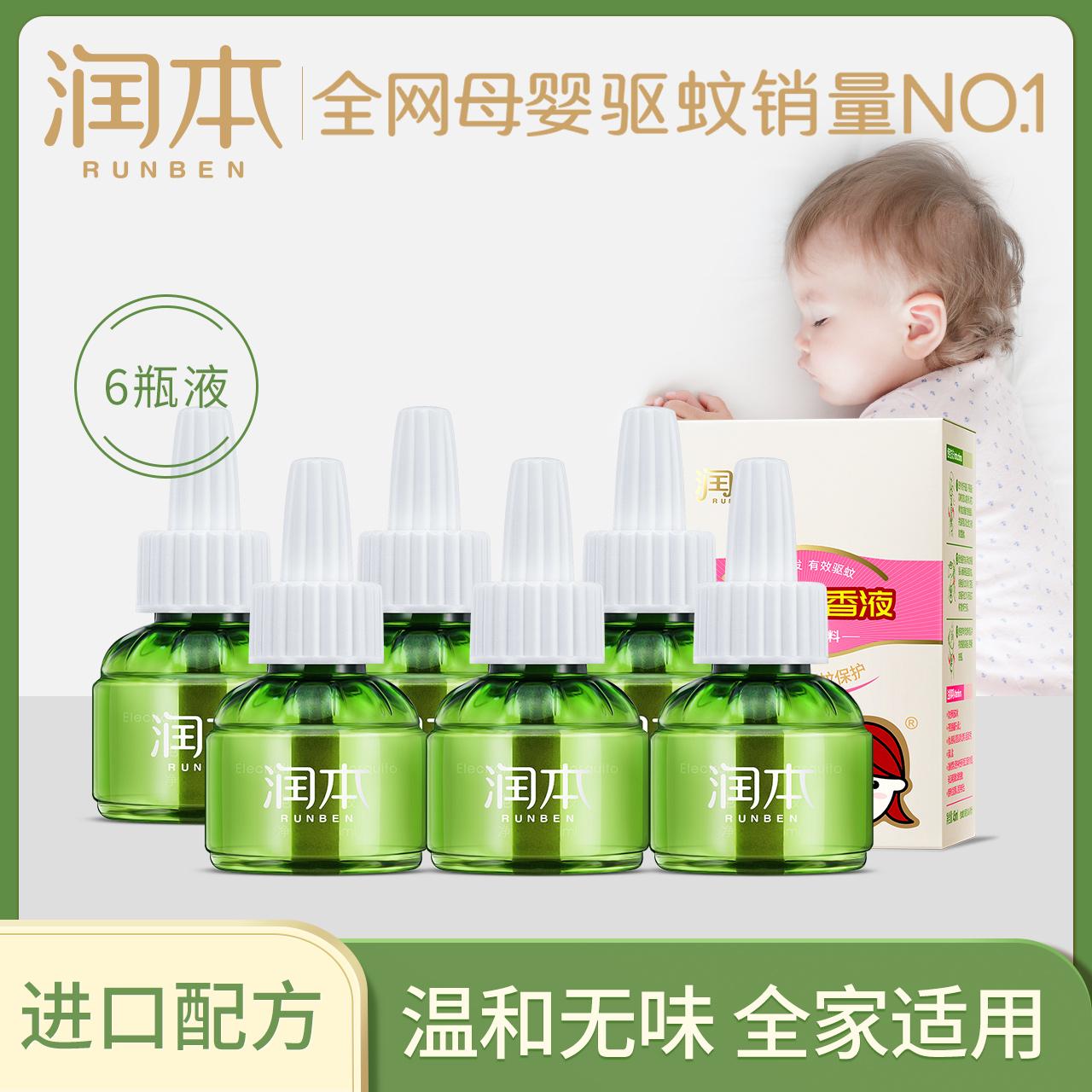 润本蚊香液儿童灭蚊驱蚊液无味婴儿电蚊香器家用室内插电式补充装