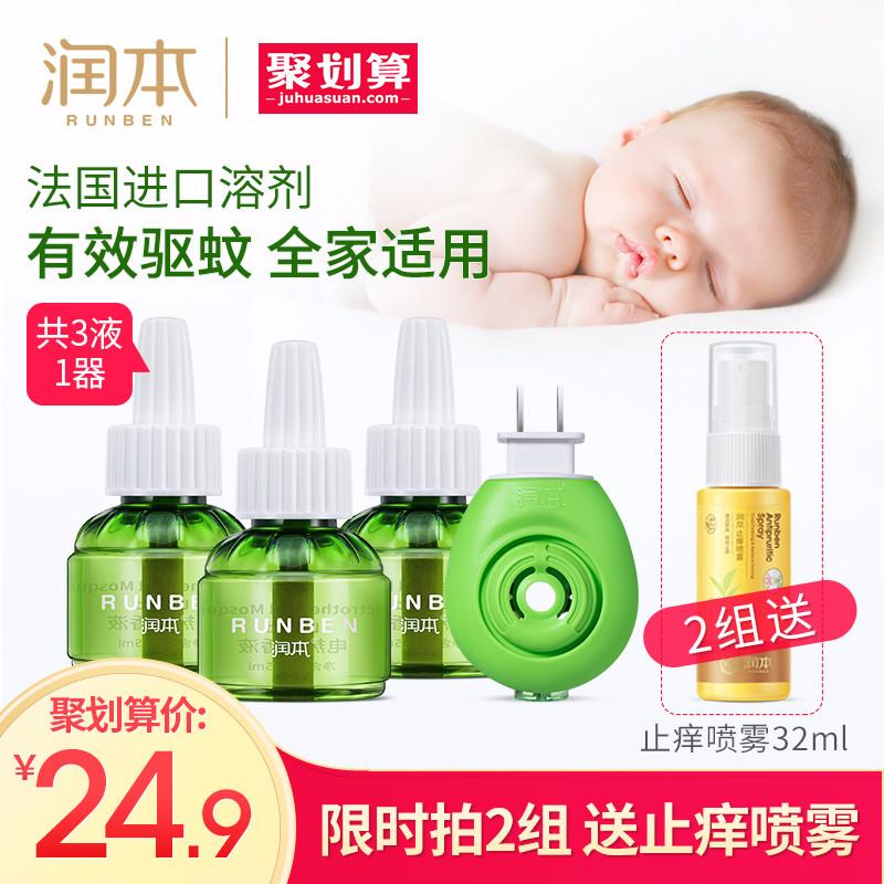 润本电热蚊香液无味婴儿孕妇家用插电式驱蚊液防蚊灭蚊液送加热器