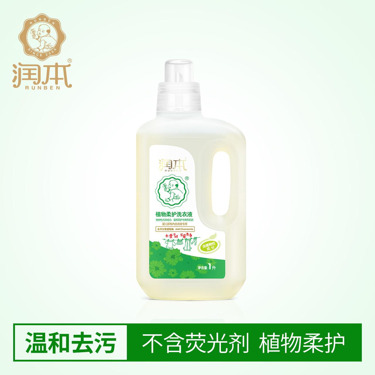 润本婴儿洗衣液洗衣剂 宝宝衣物清洁剂 儿童衣物清洗适用 1升