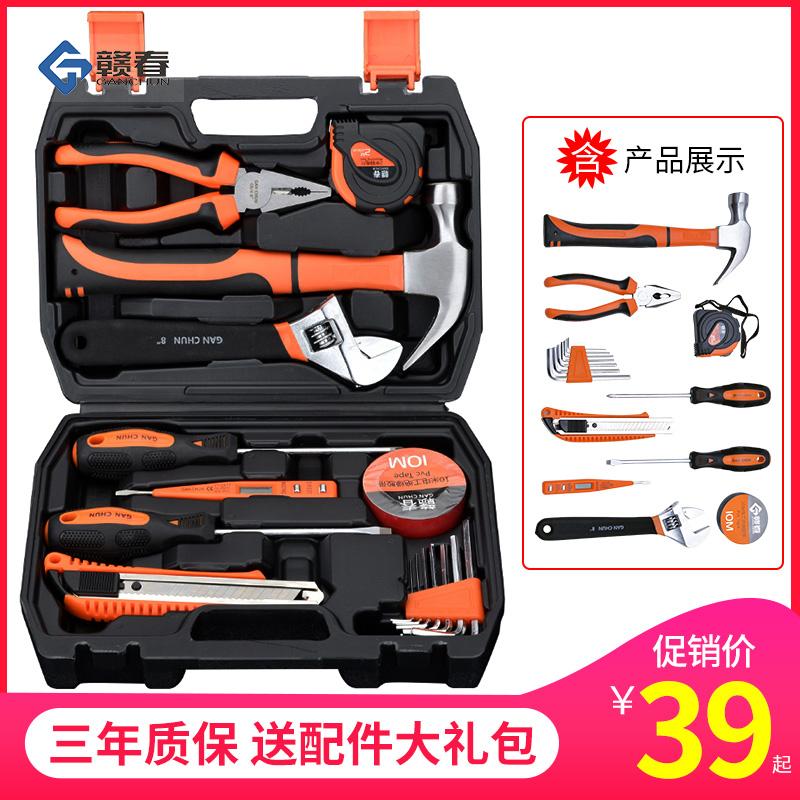 赣春五金工具套装家用工具箱套装多功能手动维修电工木工工具组套