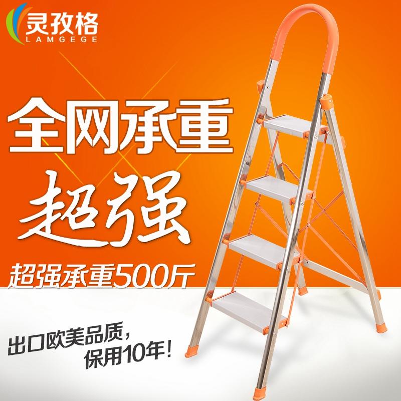 灵孜格家用梯子 铝合金加厚折叠人字梯 四步梯步步高伸缩工程梯子