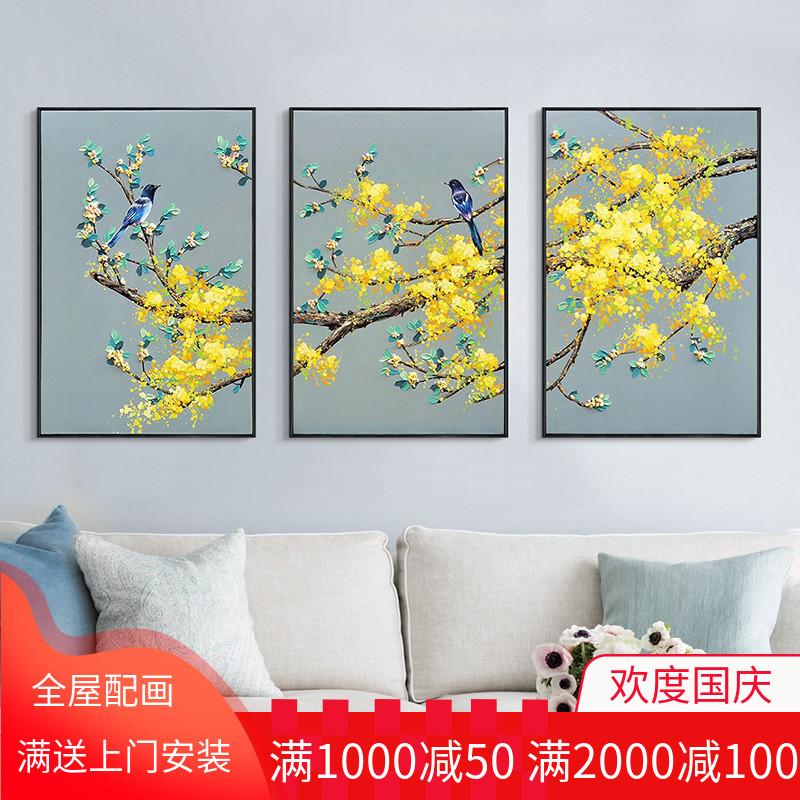 纯手绘油画新中式三联客厅装饰画沙发背景墙挂画手工花鸟壁画定制热销59件有赠品