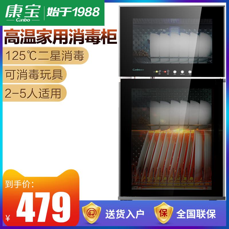 Canbo/康宝 ZTP80A-25B 消毒柜立式家用迷你 高温消毒碗柜正品