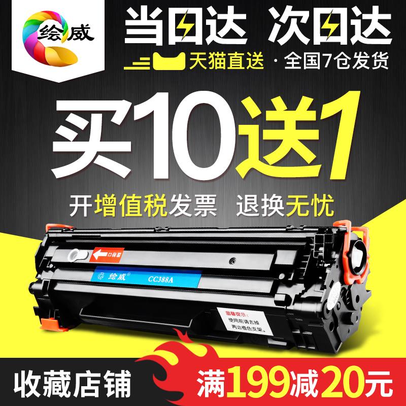 绘威适用88A硒鼓388a CC388A惠普M1136MFP墨盒HP1007打印机P1108晒鼓M126a粉盒LaserJet P1106 1008 M1213nf