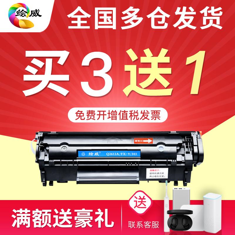 绘威适用惠普HP12A硒鼓HP1005易加粉Q2612A HP1010打印机HP1020plus墨盒1018晒鼓M1005mfp HP1022佳能LBP2900