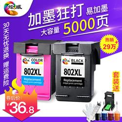 绘威兼容 惠普802墨盒HP deskjet 1050 1000 1010 1101 1102 1510 2050 1011连供打印机可加墨大容量XL彩黑色