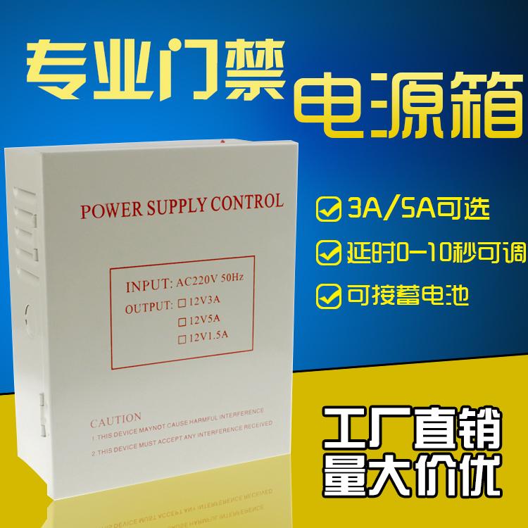 Специальность доступ источник питания коробка 12V5A доступ контроль источник питания