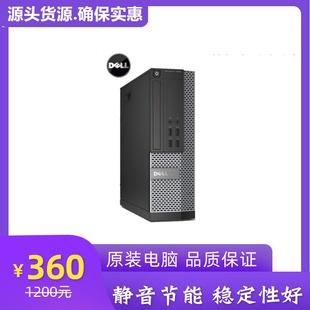 戴尔DELL9020SFF 9020USFF在线i3.i5.i7炒股办公四核小主机电脑