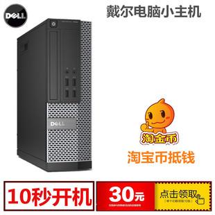 9020USFF酷睿i3.i5.i7炒股办公四核小主机电脑 戴尔DELL9020SFF