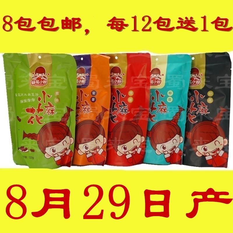 【八份包邮】重庆特产磁器口网红麻花小辫纯手工小麻花8月新日期