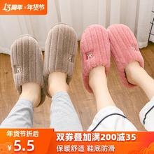 居家家保暖棉拖鞋女可愛情侶室內冬季毛絨防滑軟底家用男毛拖外穿