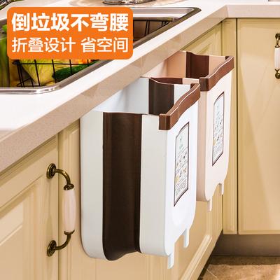 居家家 厨房折叠垃圾桶 橱柜门悬挂式分类垃圾篓大号壁挂纸篓ZD型