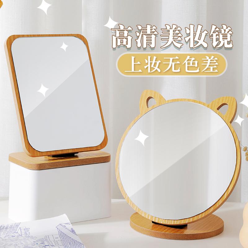 居家家化妆桌面镜台式木质女小号家用单面梳妆台学生宿舍卧室镜子
