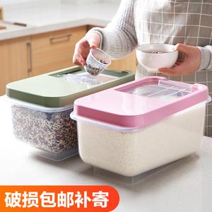居家家厨房装防虫防潮密封家用米桶