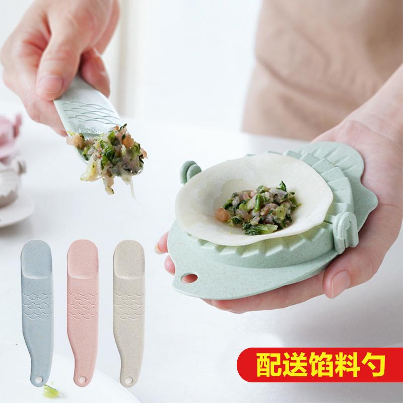 居家家 鱼形包饺子模具家用饺子器 创意厨房用品做水饺小工具神器