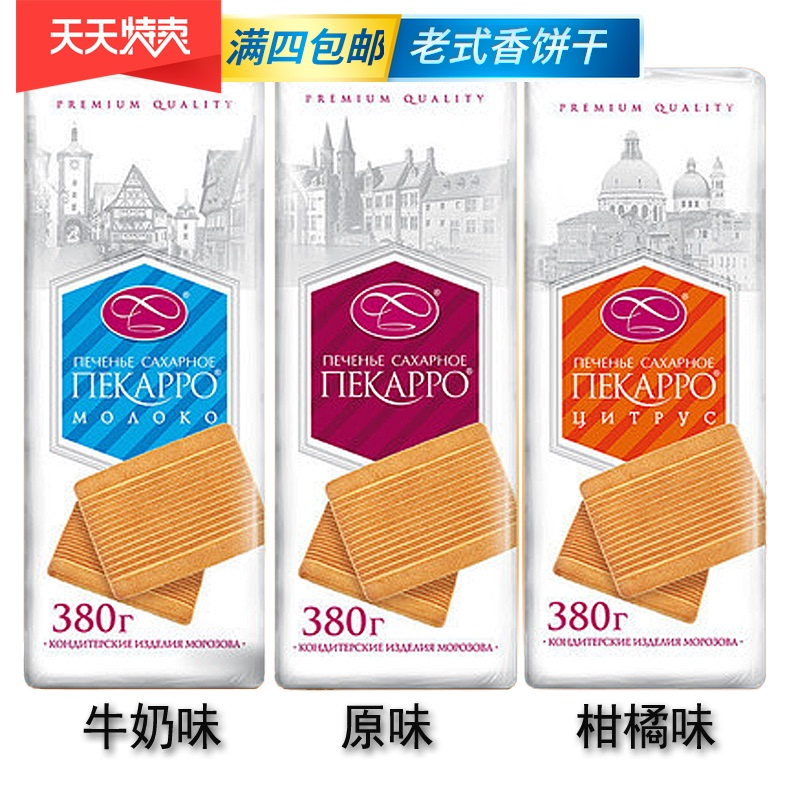 Russian original imported biscuit molozov 380g milk citrus maixiangman sishunfeng package