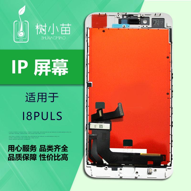 IP X XS XR XSMAX 6代6plus 5s 6S 7代7p 8代8plus总成内液晶屏幕