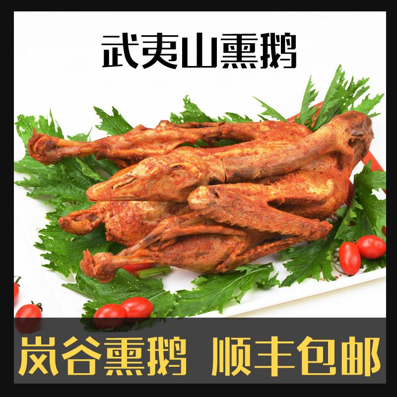 武夷山特产 正宗岚谷熏鹅 精选农家鹅为原料 绝非鸭肉 包邮