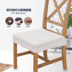 家用椅子罩凳子套椅子套春秋通用餐椅套椅罩薄现代简约椅子座面套